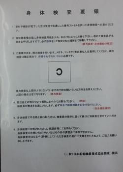 011 身体検査要領.jpg