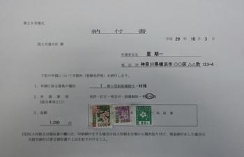 020 納付書.jpg