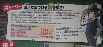 02ストーリー.JPG