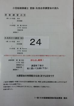 012 講習会の流れ.jpg