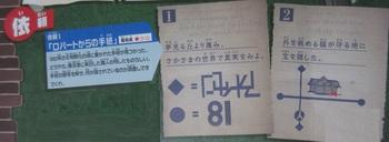03依頼1.JPG