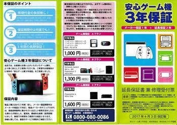 安心ゲーム機3年保証_1.jpg