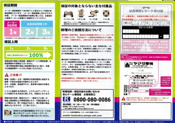 安心ゲーム機3年保証_2.jpg